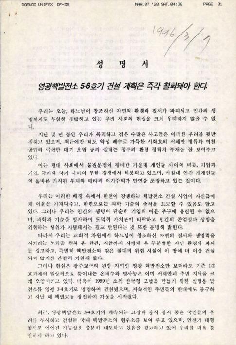 영광원전5,6호기건설계획철회