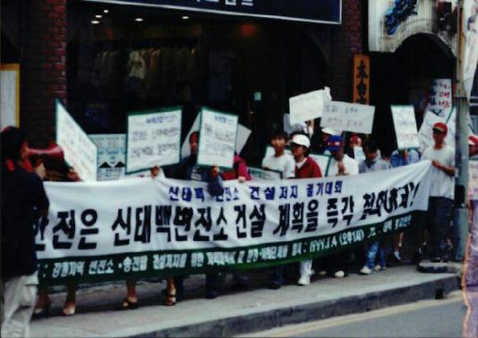 1999.1.4 신태백 변전소 건설저지 궐기대회 14