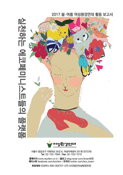 2017년 상반기 여성환경연대 활동보고서