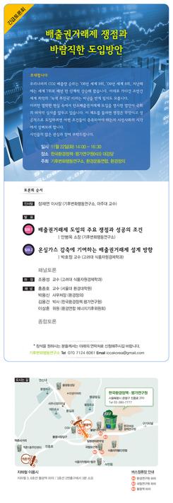 [긴급토론회] 배출권거래제 쟁점과 바람직한 도입방안 [웹자보]