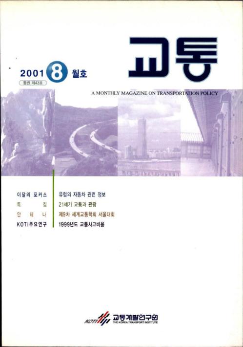 2001년 교통 8월호 통권 제43호