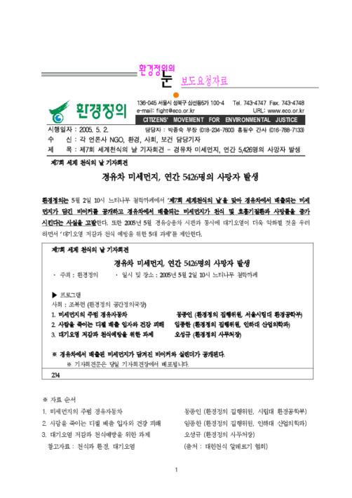 [보도자료] 제7회 세계천식의 날 기자회견 개최
