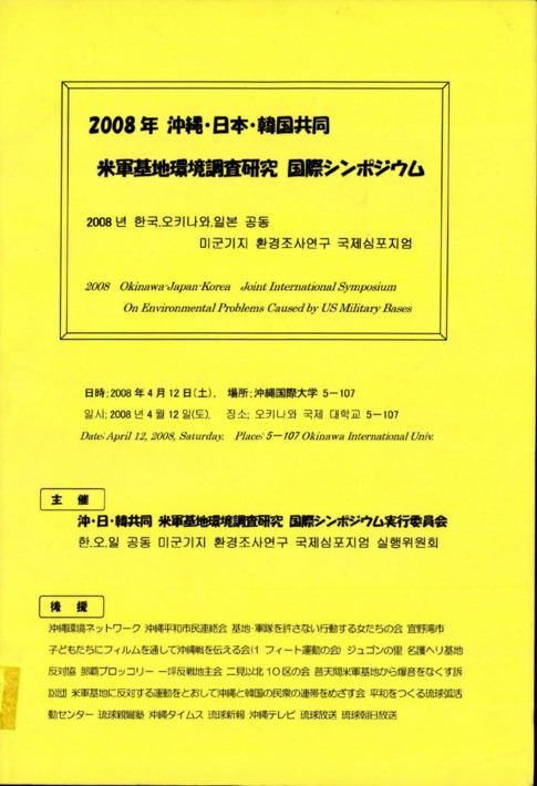 2008년 한국.오키나와.일본 공동 미군기지 환경조사연구 국제심포지엄