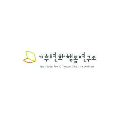 기후변화행동연구소 소개 브로셔 [2019년]