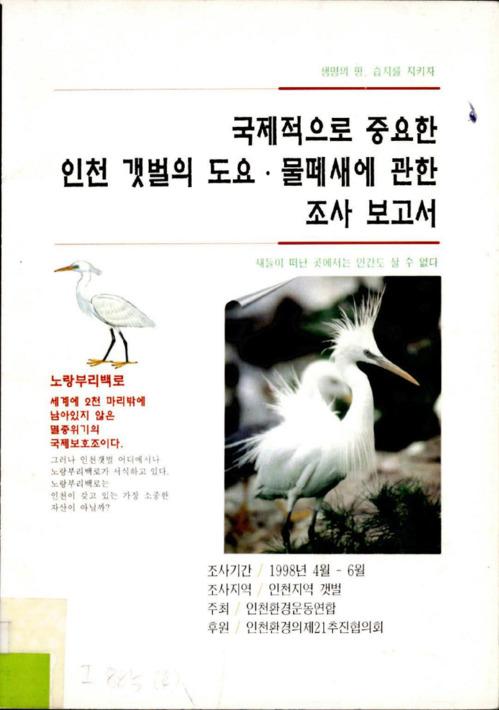 국제적으로 중요한 인천 갯벌의 도요.물떼새에 관한 조사 보고서
