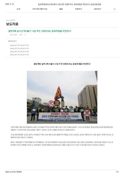 환경적폐 설악산케이블카 사업 추진 강행하려는 문화재청을 규탄한다!