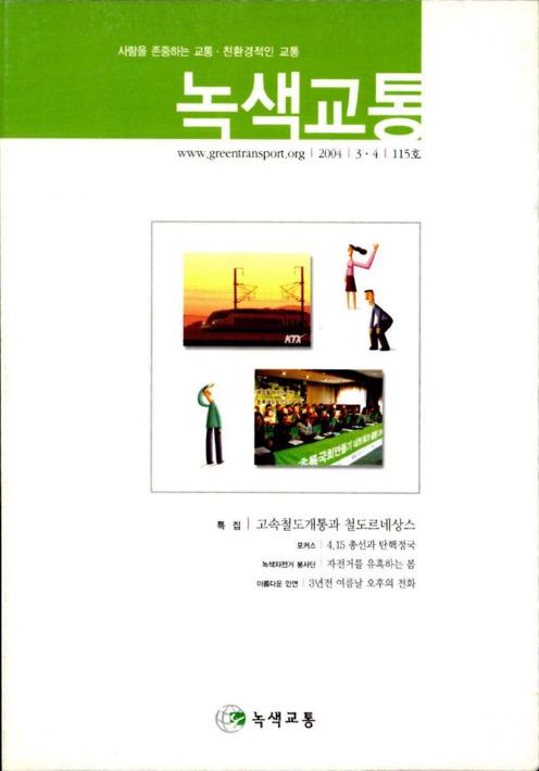 녹색교통 115호