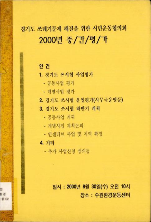 경기도 쓰레기문제 해결을 위한 시민운동협의회 2000년 중간평가