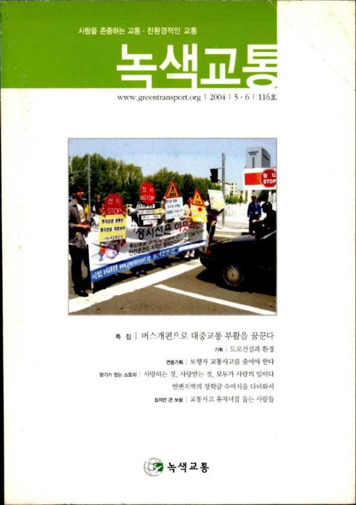 녹색교통 116호