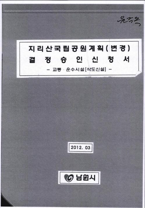 지리산국립공원계획(변경) 결정승인신청서