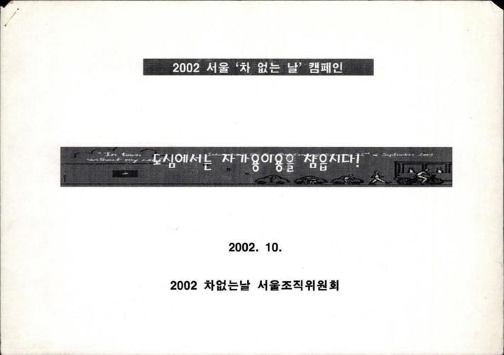 2002 서울 '차 없는 날' 캔페인