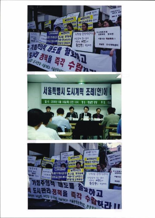 서울시 도시계획 조례 토론회 및 집회