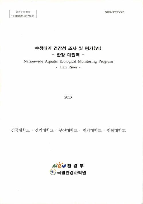 수생태계 건강성 조사 및 평가(Ⅵ)