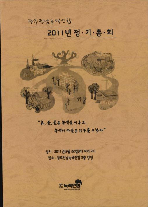 광주전남녹색연합 2011년 정기총회 자료집