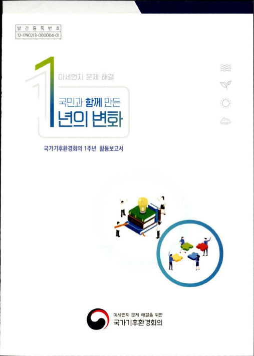 국가기후환경회의 1주년 활동보고서
