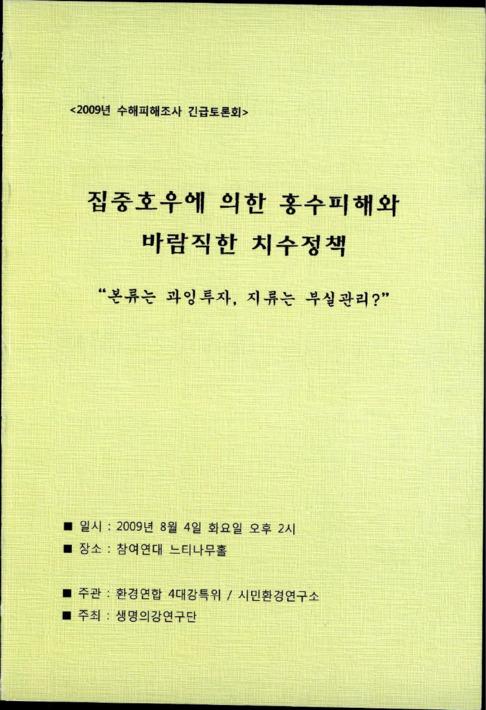 2009년 수해피해조사 긴급토론회