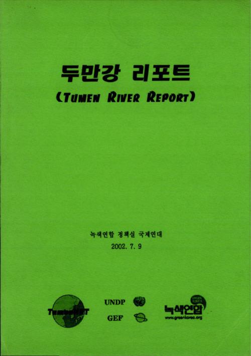 두만강 리포트