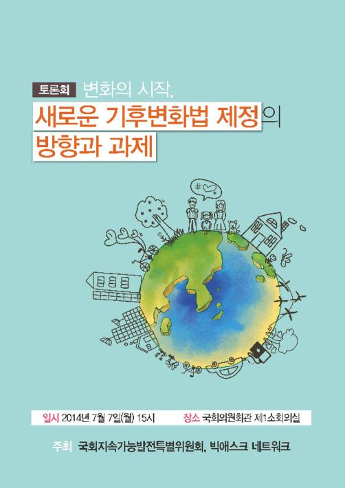 [기후변화법 국회토론회] 새로운 기후변화법 제정의 방향과 과제 [자료집]