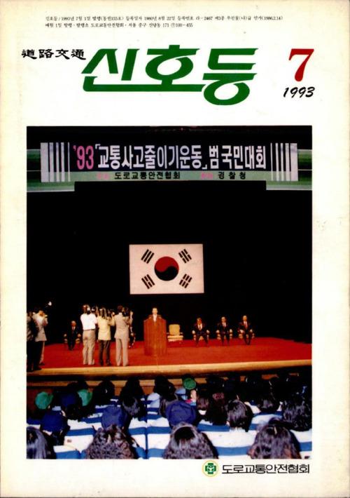 1993년 7월호 신호등