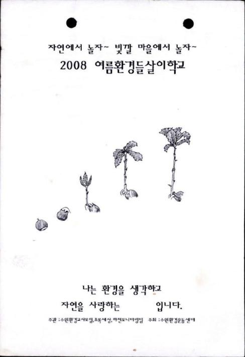 자연에서 놀자~ 빛깔 마을에서 놀자~ 2008 여름환경들살이학교