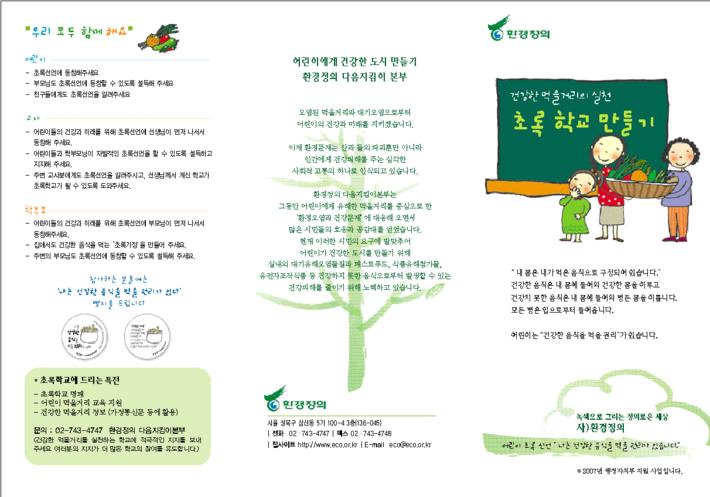 2007년 초록학교 리플렛