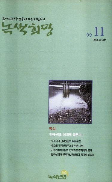녹색희망 1999년 11월 통권 제84호
