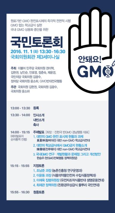 2016년 국내 GMO 상용화 중단을 위한 국민토론회 포스터