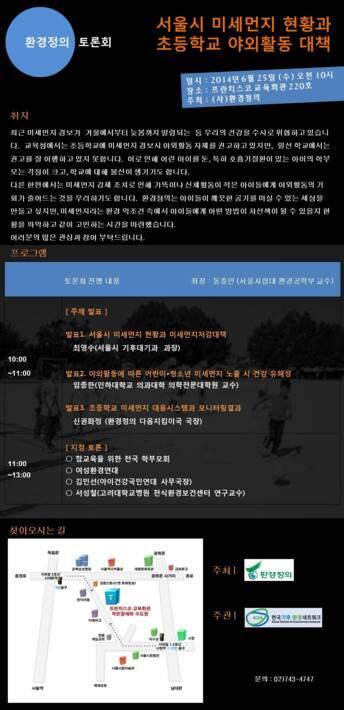 2014년 서울시 미세먼지 현황과 초등학교 야외활동 대책 마련 토론회 포스터