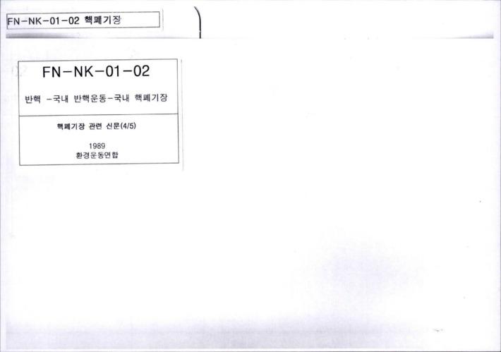 핵폐기장 관련 신문4