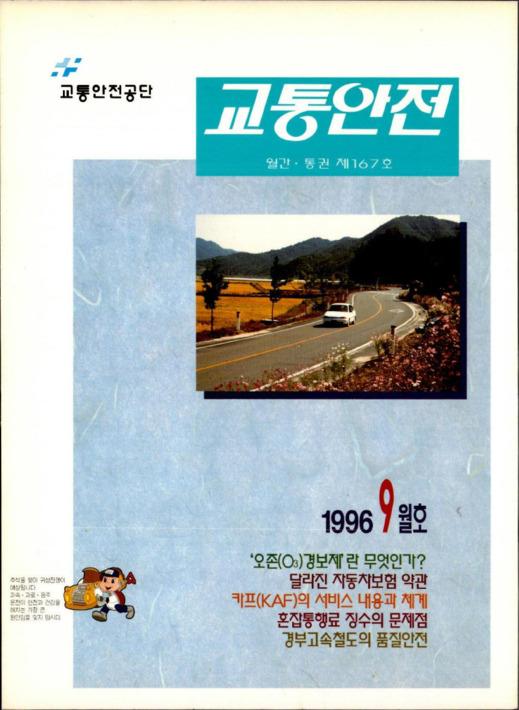 1996년도 교통안전 9월호