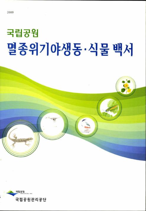 국립공원 멸종위기야생동.식물 백서