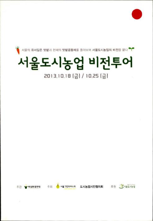 서울도시농업 비전투어