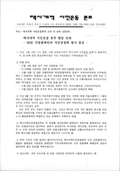 [택시개혁시민운동본부에서 보낸 안내문]