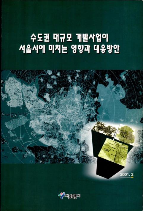 수도권 대규모 개발사업이 서울시에 미치는 영향과 대응방안