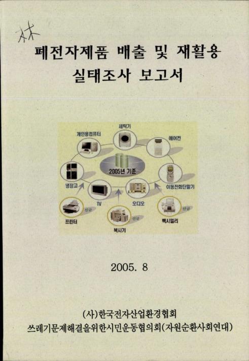 폐전자제품 배출 및 재활용 실태조사 보고서