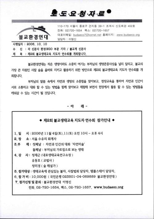 [불교환경연대의 보도요청자료]