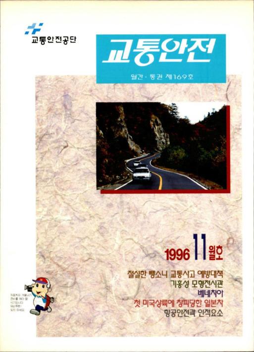 교통안전 1996년 11월호 월간.통권 제169호