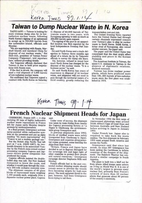 대만에서 북한으로 핵폐기물 폐기