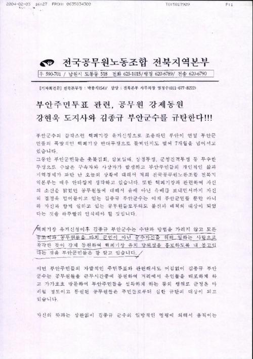 부안주민투표 관련, 공무원 강제동원 강현욱 도지사와 김종규 부안군수를 규탄한다