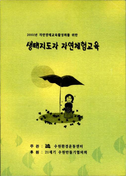 2001년 자연생태교육활성화를 위한 생태지도자 자연체험교육