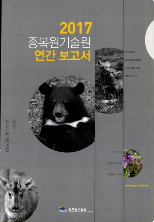 2017 종복원기술원 연간 보고서