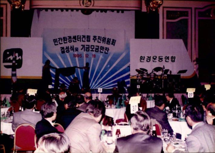 민간환경센터건립 추진위원회 결성식 및 기금모금만찬 사진