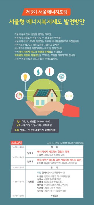 [제3회 서울에너지포럼] 서울형 에너지복지제도 발전방향 [웹자보]
