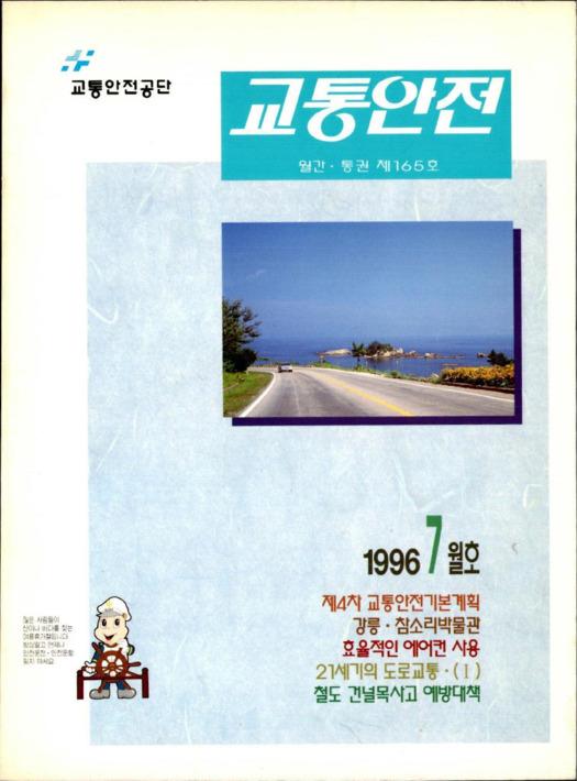 1996년도 교통안전 7월호