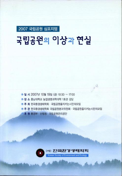 2007 국립공원 심포지엄