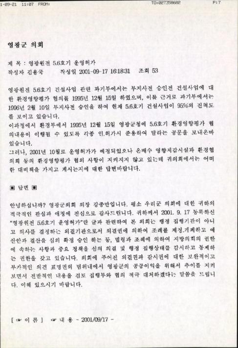 영광원전5,6호기 운영허가