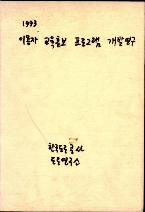 1993 이용자 교육홍보 프로그램 개발연구