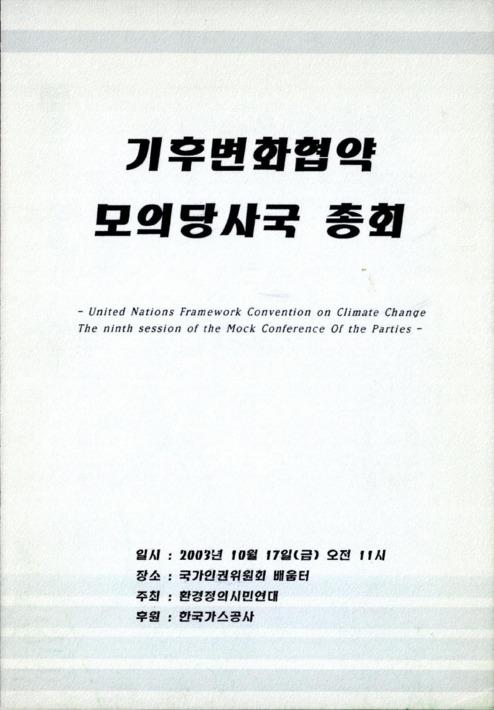 기후변화협약 모의당사국 총회 자료집