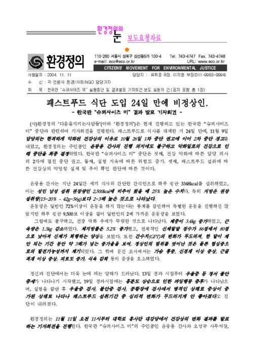 [보도자료] 한국판 슈퍼사이즈 미 실험중단 및 결과발표 기자회견 개최