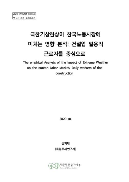 극한기상현상이 한국노동시장에 미치는 영향 분석: 건설업 일용직 근로자를 중심으로